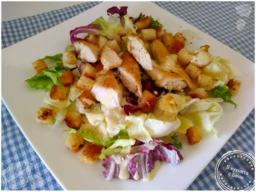 Вкусна салата Цезар от https://inthebeniskitchen.com/